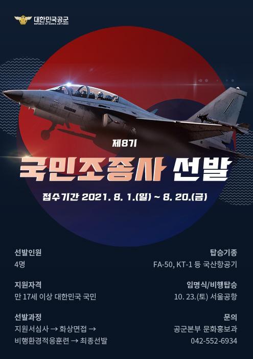 공군 제8기 국민조종사 선발 포스터. 공군 제공