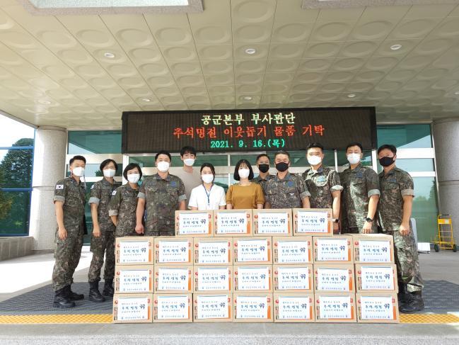 공군부사관단 임원들이 16일 충남 계룡시청을 방문해 성금과 위문품을 전달한 뒤 기념사진을 촬영하고 있다.    공군 제공