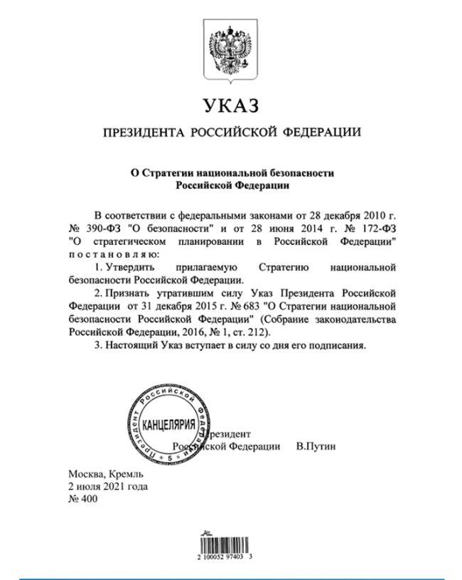 블라디미르 푸틴 대통령이 지난 7월 서명한 러시아의 새 안보전략서.   필자 제공