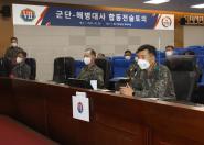 육군7기동군단-해병대, 합동전술토의